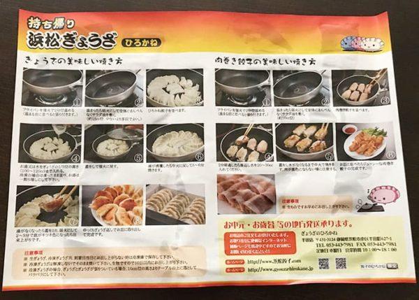 浜松餃子 ひろかね 冷凍餃子 お取り寄せ 肉巻き餃子 調理マニュアル