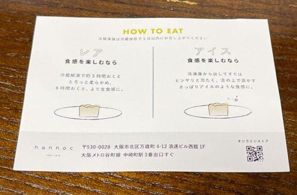 大阪 中崎 hannoc ハノック 濃厚チーズテリーヌ homare