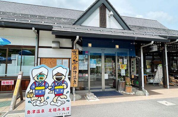 岡山 鏡野町 道の駅 奥津温泉