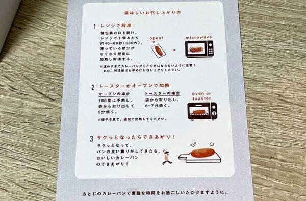 沖縄発 もとむのカレーパン 美味しいお召し上がり方