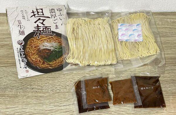 由布製麺 ゆふいん麺工房 ゆふいん濃厚ごま担々麺
